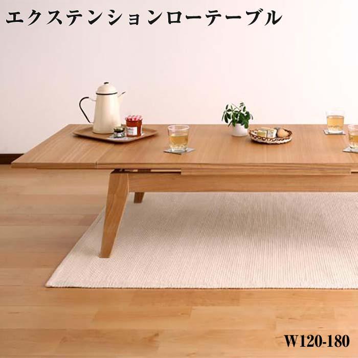 伸長式 天然木 エクステンション ローテーブル 【Paodelo】 パオデロ Lサイズ (W120-180) エクステンションテーブル リビングテーブル 木製テーブル 伸縮式 3段階で伸長 天然木エクステンションリビングローテーブル