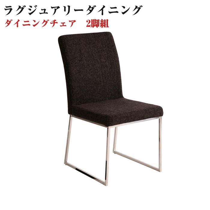 【送料無料】ラグジュアリーモダンデザインダイニングシリーズ 【Granite】 グラニータ/ダイニングチェア(2脚組)