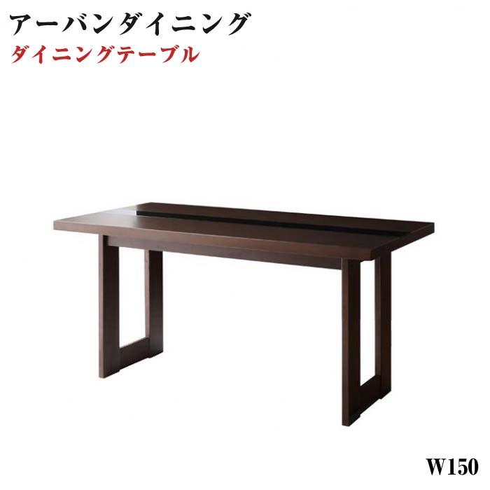 【送料無料】アーバン モダンデザイン ダイニング 【MODERNO】 モデルノ/ウッド×ブラックガラスダイニングテーブル(W150) 食卓テーブル モダンデザインダイニング 木製テーブル