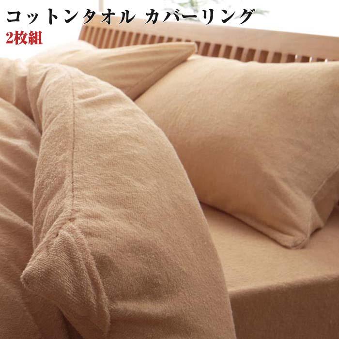 寝具カバー 20色から選べる 365日気持ちいい コットン タオル ピローケース2枚組 内祝い 綿100% コットン100% 洗える 枕カバー 送料無料 無地 タオル地 北欧 かわいい オールシーズン コットンタオル チープ まくらカバー ピロケース