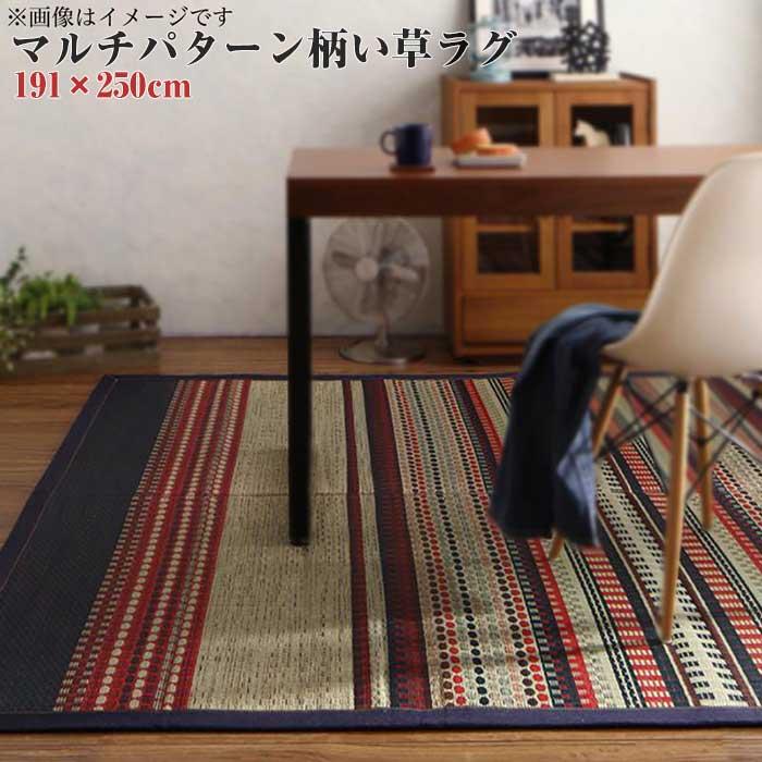 カイハラデニム×マルチパターン柄純国産い草ラグ【Incetter】インセッター 191×250cm