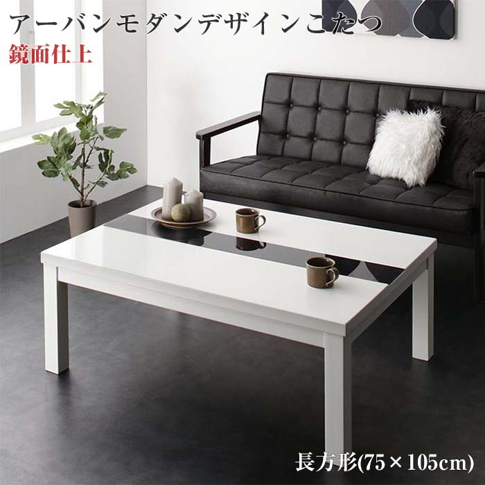 こたつテーブル アーバンモダンデザインこたつ VADIT FK バディット エフケー 鏡面仕上 長方形 (75×105cm)