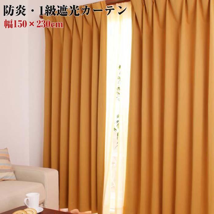 カーテン 20色×54サイズから選べる 防炎 1級 遮光 カーテン 幅150cm(2枚) mine マイン 幅150×230cm
