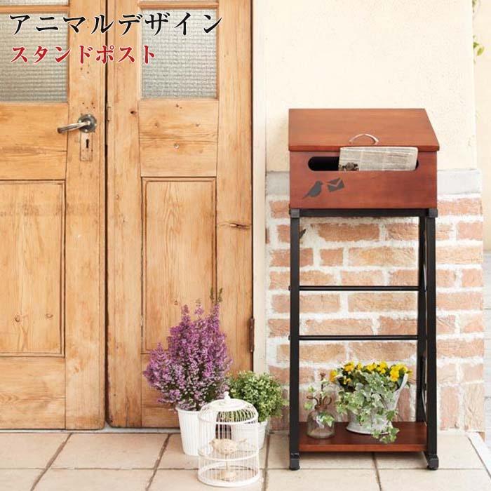 木製・アイアン アニマルデザイン 玄関シリーズ【lettre】レットル/スタンドポスト