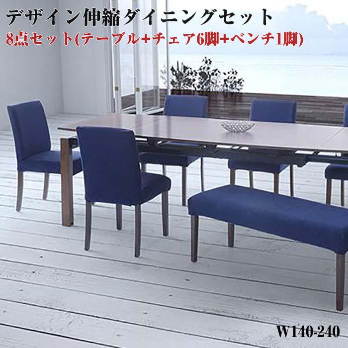天然木ウォールナット材 デザイン伸縮ダイニングセット WALSTER ウォルスター 8点セット(テーブル+チェア6脚+ベンチ1脚) W140-240