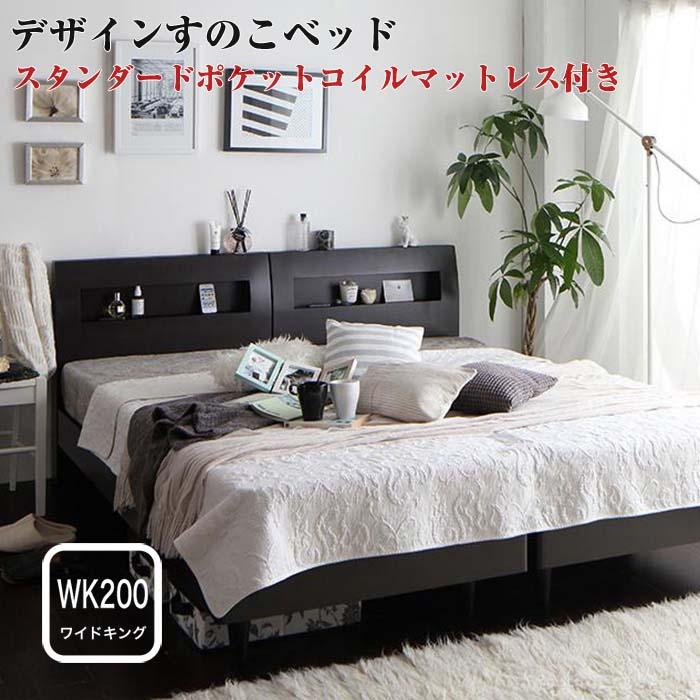 棚・コンセント付きデザインすのこベッド Windermere ウィンダミア スタンダードポケットコイルマットレス付き ワイドK200 すのこベット 新生活 (シングル×2) 棚付き 宮棚付き ヘッドボード 寝室 カップル 広い 大きい スノコベッド 連結ベッド