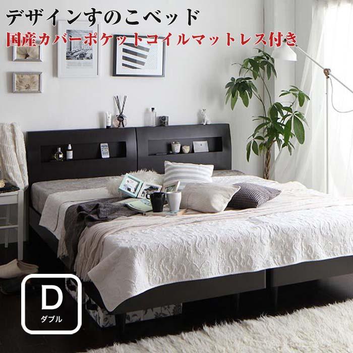 【送料無料】ダブルベッド マットレス付き 棚付き コンセント付き デザイン すのこベッド Windermere ウィンダミア 国産カバーポケットコイルマットレス付き すのこベット 新生活 宮棚付き ヘッドボード カップル 広い 大きい 連結ベッド