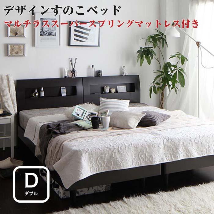 【送料無料】ダブルベッド マットレス付き 棚付き コンセント付き デザイン すのこベッド Windermere ウィンダミア マルチラススーパースプリングマットレス付き すのこベット 新生活 ヘッドボード カップル 広い 大きい スノコベッド 連結ベッド