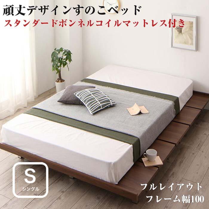 頑丈デザインすのこベッド RinForza リンフォルツァ スタンダードボンネルコイルマットレス付き フルレイアウト シングル レギュラー ローベッド シングルサイズ べット ローデザイン コンパクト 木製 ローベット すのこベット フレーム幅100