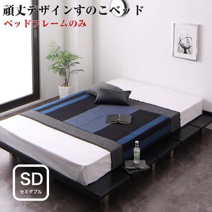 頑丈デザインすのこベッド T-BOARD ティーボード ベッドフレームのみ セミダブル ローベッド べット ローデザイン コンパクト 木製 ローベット すのこベット シンプル すのこ仕様 スチール脚 低いベッド ロータイプベッド 一人暮らし