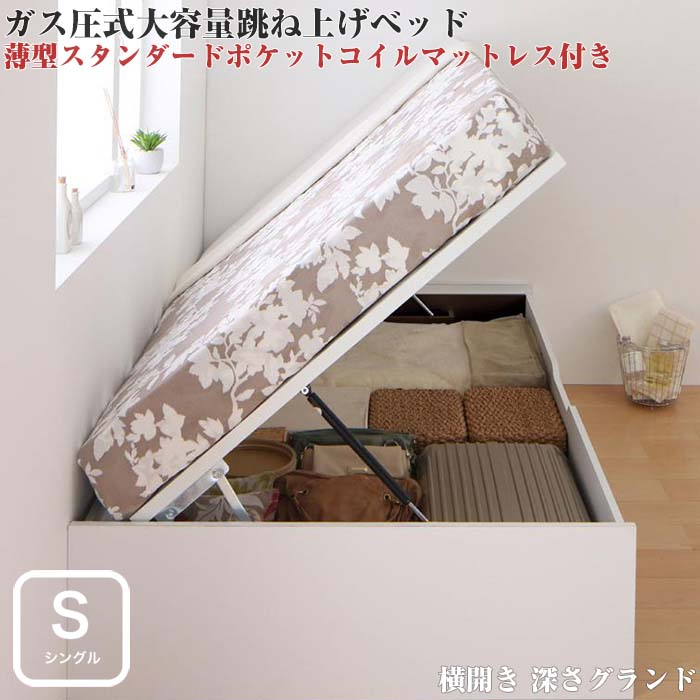 シンプルデザイン ガス圧式大容量跳ね上げベッド ORMAR オルマー 薄型スタンダードポケットコイルマットレス付き 横開き シングル グランド 薄型付き シングルベッド ヘッドレスベッド 収納付きベッド 収納ベッド 跳ね上げ収納ベッド 一人暮らし 0