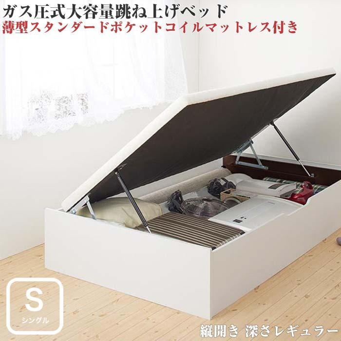 通気性抜群_ガス圧式大容量跳ね上げベッド No-Mos ノーモス 薄型スタンダードポケットコイルマットレス付き 縦開き シングル 深さレギュラー