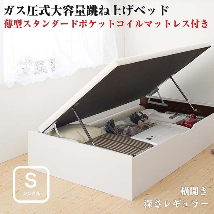 通気性抜群_ガス圧式大容量跳ね上げベッド No-Mos ノーモス 薄型スタンダードポケットコイルマットレス付き 横開き シングル 深さレギュラー