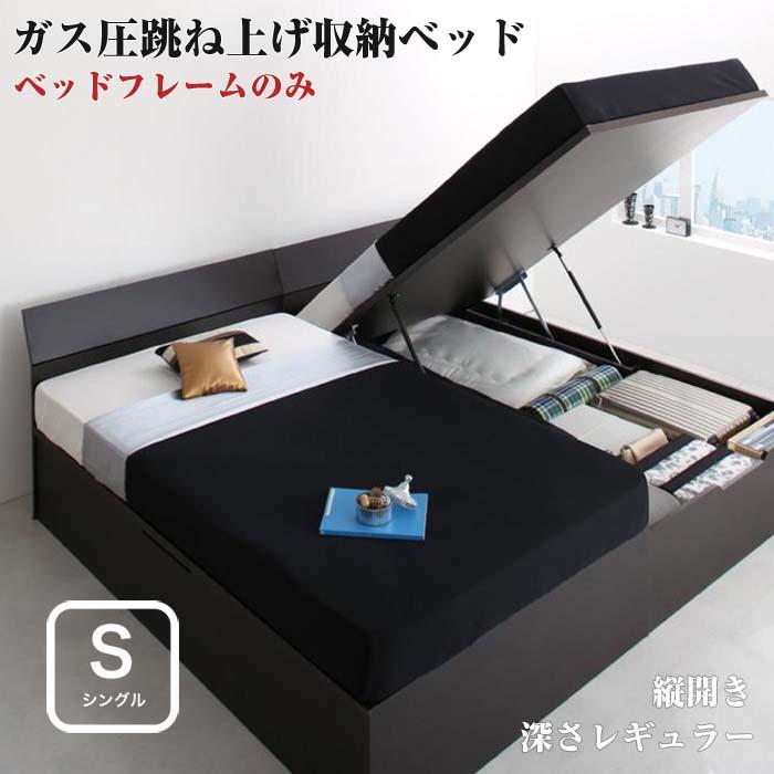 モダンデザイン ガス圧式 大容量 跳ね上げベッド Criteria クリテリア ベッドフレームのみ 縦開き シングル レギュラー 収納付きベッド シングルベッド レギュラーベッド べット 収納ベッド シンプル ヘッドボード ベッド下収納 跳ね上げ式ベッド
