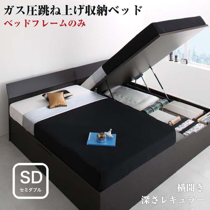モダンデザイン ガス圧式 大容量 跳ね上げベッド Criteria クリテリア ベッドフレームのみ 横開き セミダブル レギュラー 収納付きベッド セミダブルベッド レギュラーベッド べット 収納ベッド シンプル ヘッドボード ベッド下収納 跳ね上げ式ベッド