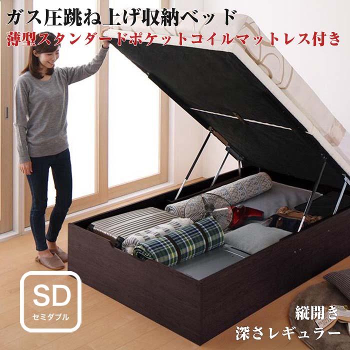 跳ね上げ式ベッド 簡単組立 らくらく搬入 ガス圧式 大容量 跳ね上げベッド Mysel マイセル 薄型スタンダードポケットコイルマットレス付き 縦開き セミダブル 深さレギュラー