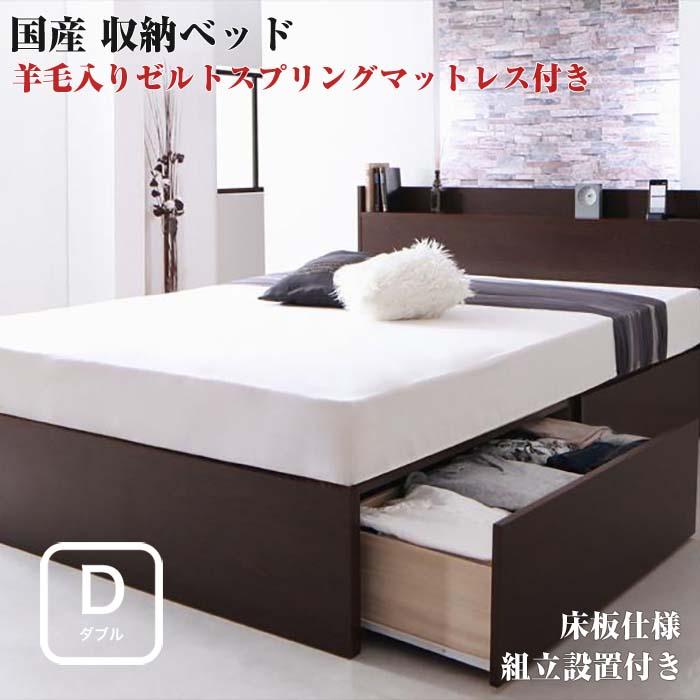 組立設置付 国産 収納ベッド 棚付き コンセント付き Fleder フレーダー 羊毛入りゼルトスプリングマットレス付き 床板仕様 ダブルサイズ ダブルベッド ダブルベット マットレス付き 収納付き 引き出し付き おしゃれ 一人暮らし インテリア 家具