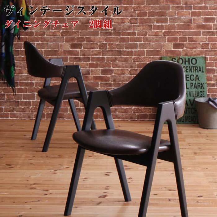 【送料無料】ダイニング家具 ヴィンテージスタイル ダイニング Hillsdale ヒルズデール ダイニングチェア 2脚組 ヴィンテージデザイン 2脚セット 1人掛け 椅子 イス いす 2脚入り おしゃれ ダイニングチェアー チェアー 食卓イス 食卓椅子 食卓いす 木製ダイニングチェア