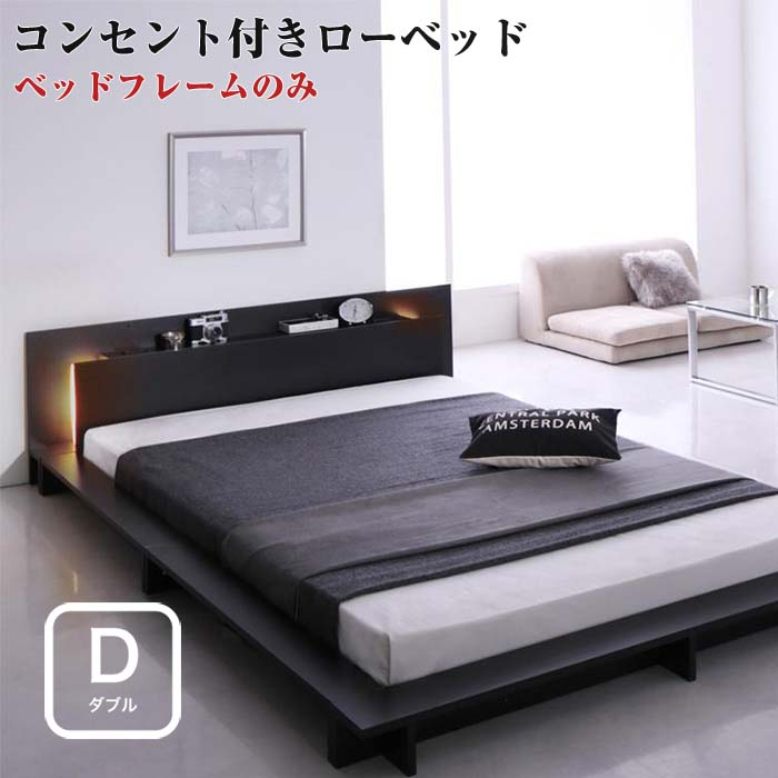 モダンライト・コンセント付きローベッドRaine ライネ ベッドフレームのみ ダブルサイズ ダブルベット ダブルベッド フロアベッド 低いベッド ローベッド デザイン ブラック ホワイト おしゃれ インテリア 寝具 家具 通販