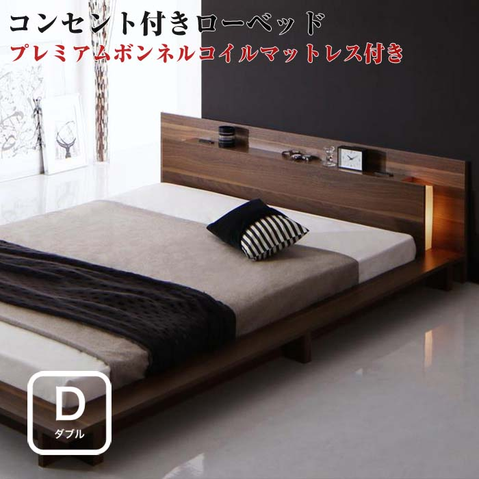 モダンライト・コンセント付きローベッドBurlington バーリントン プレミアムボンネルコイルマットレス付き ダブルサイズ ダブルベット ダブルベッド ローベッド 低いベッド フロアベッド おしゃれ インテリア 寝具 家具 通販