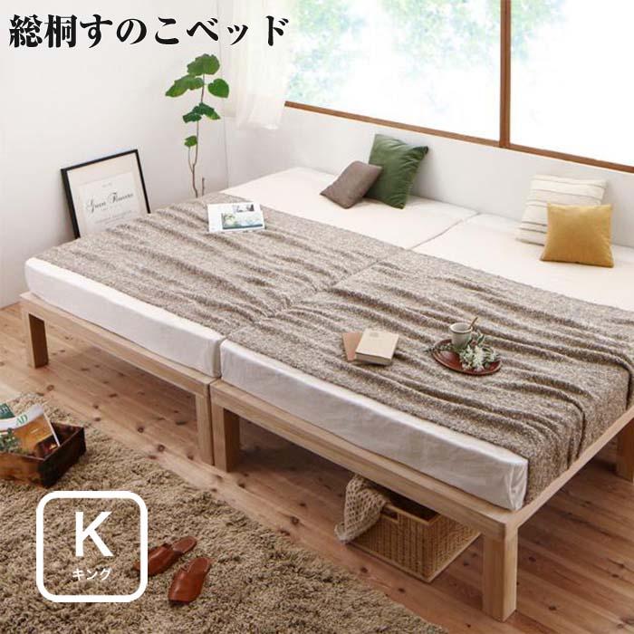 家族ベッド ファミリーベッド 総桐 すのこベッド Kirimuku キリムク キング (SS+S) ヘッドレスベッド ベッドフレームのみ キング(セミシングル+シングル) べット すのこべット 敷き布団対応 ベッド下収納 シンプル 木製ベッド シンプル ローベッド