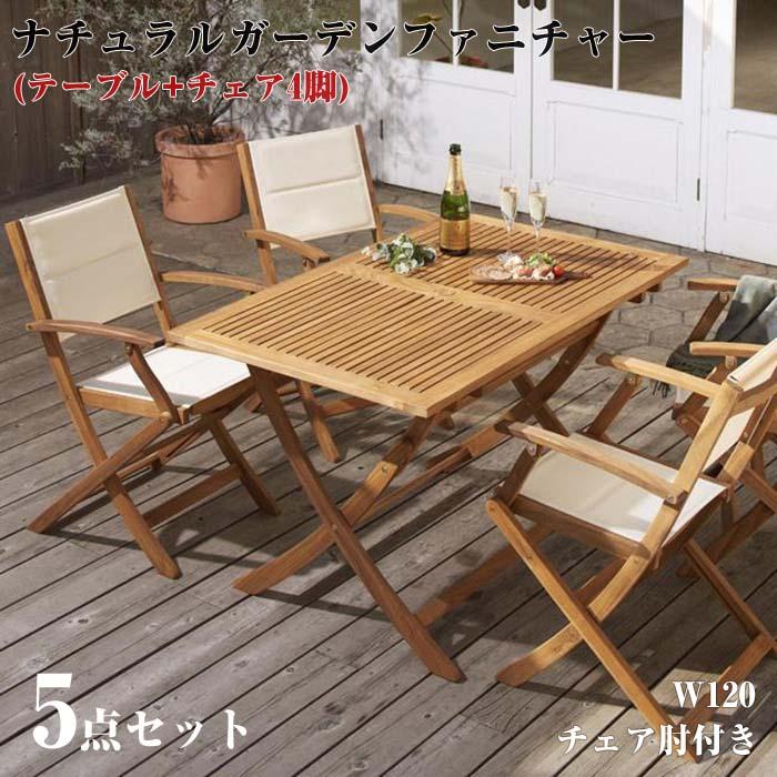 アカシア天然木 折りたたみ式 ナチュラルガーデンファニチャー Relat リラト 5点セット (テーブル+チェア4脚) チェア肘付き W120 (テーブル幅120+チェア4脚 チェア肘付き) 木製 イス ガーデンチェア 庭 エクステリア テーブルセット ガーデンテーブル