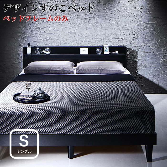 棚・コンセント付きデザインすのこベッド Morgent モーゲント ベッドフレームのみ シングル