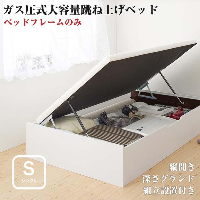 組立設置 通気性抜群_ガス圧式大容量跳ね上げベッド No-Mos ノーモス ベッドフレームのみ 縦開き シングル 深さグランド
