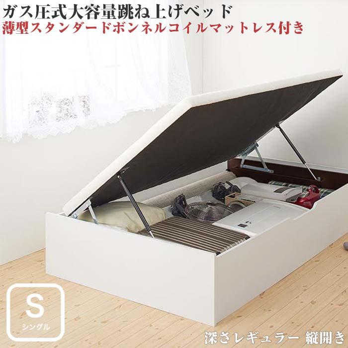 組立設置 通気性抜群_ガス圧式大容量跳ね上げベッド No-Mos ノーモス 薄型スタンダードボンネルコイルマットレス付き 縦開き シングル 深さレギュラー