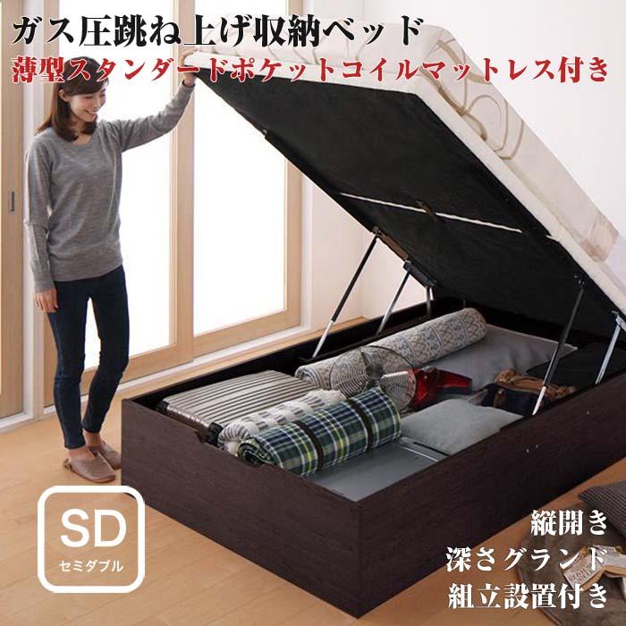 組立設置 跳ね上げ式ベッド 簡単組立 らくらく搬入 ガス圧式 大容量 跳ね上げベッド Mysel マイセル 薄型スタンダードポケットコイルマットレス付き 縦開き セミダブル 深さグランド