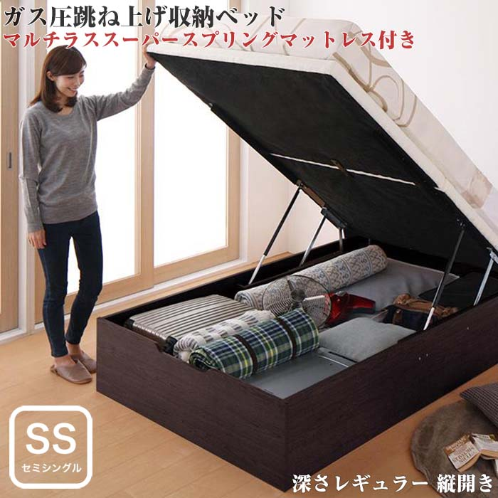 組立設置 跳ね上げ式ベッド 簡単組立 らくらく搬入 ガス圧式 大容量 跳ね上げベッド Mysel マイセル マルチラススーパースプリング付き 縦開き セミシングル 深さレギュラー