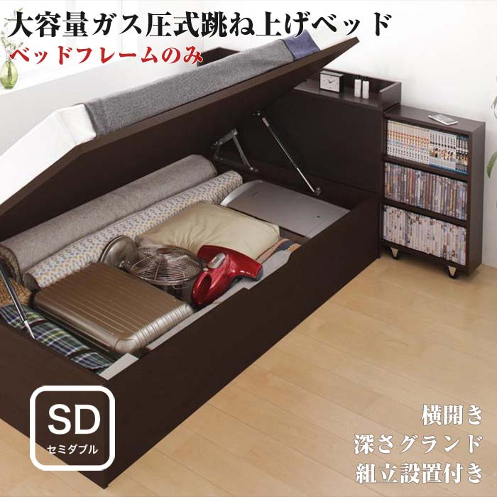 組立設置 スライド収納 大容量ガス圧式跳ね上げベッド Many-IN メニーイン ベッドフレームのみ 横開き セミダブルサイズ 深さグランド セミダブルベッド ベット 収納付き コンセント付き 棚付き おしゃれ 一人暮らし インテリア 家具 通販