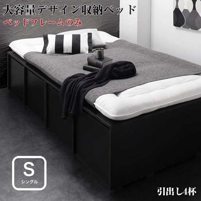 衣装ケースも入る大容量デザイン収納ベッド SCHNEE シュネー ベッドフレームのみ 引出し4杯 シングル