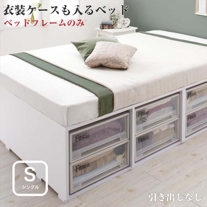 衣装ケースも入る大容量収納ベッド Friello フリエーロ ベッドフレームのみ 引き出しなし シングル