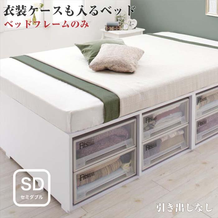 衣装ケースも入る大容量収納ベッド Friello フリエーロ ベッドフレームのみ 引き出しなし セミダブルサイズ セミダブルベッド セミダブルベット 収納付き 大容量 収納ベッド おしゃれ 一人暮らし インテリア 家具 通販