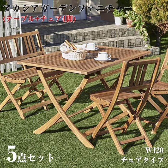 ベンチのサイズが選べる アカシア天然木ガーデンファニチャー Efica エフィカ 5点セット (テーブル+チェア4脚) チェアタイプ W120 (テーブル幅120+チェア4脚) 木製 イス ガーデンチェア 折りたたみ 庭 エクステリア テーブルセット ガーデンテーブル