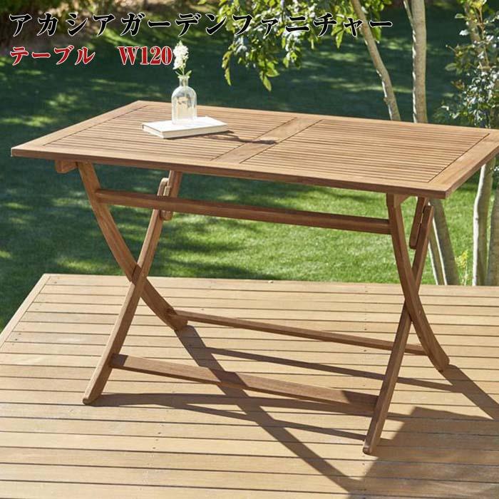 ベンチのサイズが選べる アカシア 天然木 ガーデンファニチャー Efica エフィカ テーブル W120 ガーデンテーブル 幅120 単品 ト 木製ガーデンテーブル パラソルホール付き 折りたたみ式 折畳 折畳み コンパクト 省スペース アウトドア アウトドアテーブル