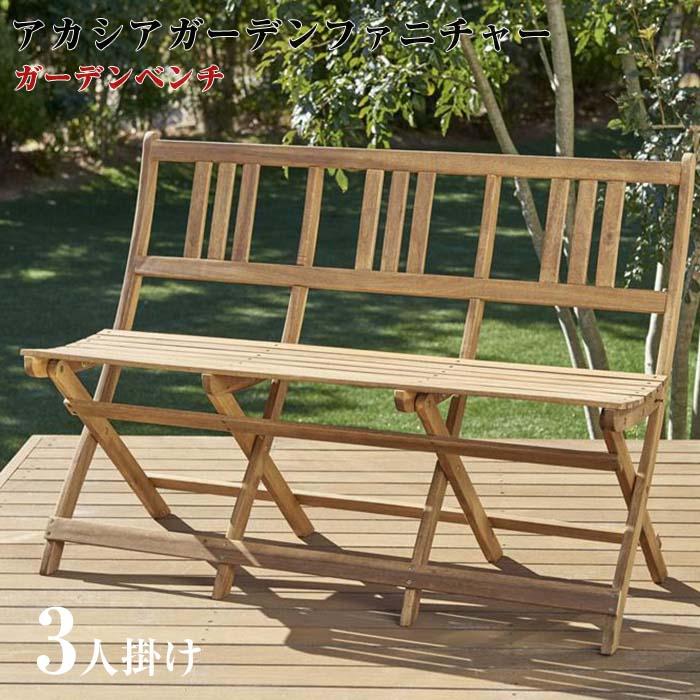 ベンチのサイズが選べる アカシア天然木ガーデンファニチャー Efica エフィカ ガーデンベンチ 3P 3人掛け 単品 折りたたみ式 折畳み 折畳 椅子 イス いす 木製 チェア チェアー コンパクト アウトドア シンプル ガーデンチェア折りたたみ 三人掛けベンチ