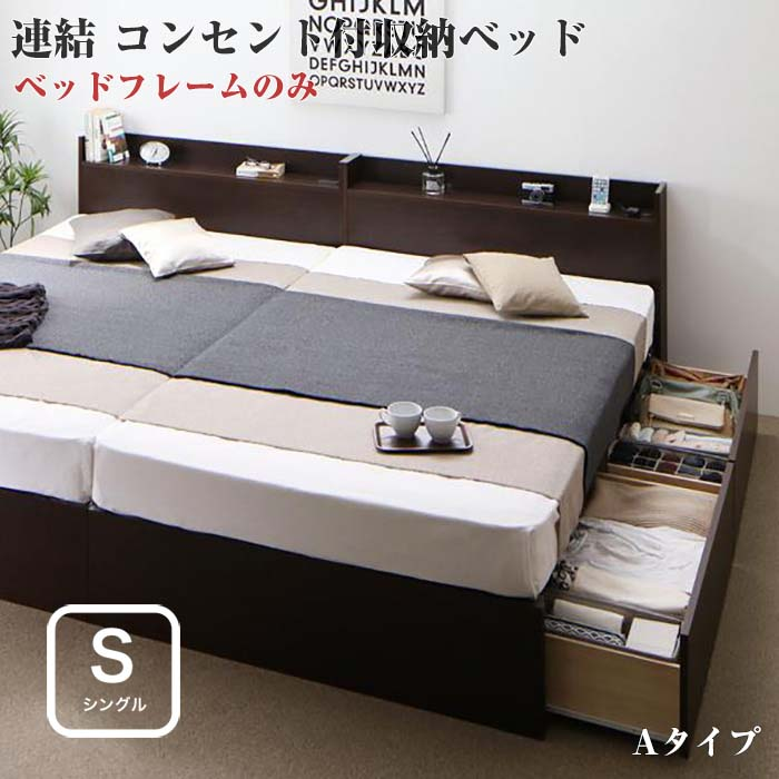 お客様組立 連結 棚付き コンセント付き すのこ 収納ベッド Ernesti エルネスティ ベッドフレームのみ Aタイプ シングルサイズ シングルベッド ベット 収納付き 長物収納 ヘッドボード付き ベッド下収納