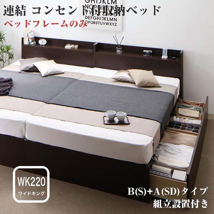 コンセント付き ベッドフレームのみ 組立設置付 ワイドベット ワイドベッド ワイドK220 棚付き ヘッドボード付き Ernesti 長物収納 ワイドサイズ 収納ベッド ベッド下収納 B(S)+A(SD)タイプ すのこ 連結 収納付き エルネスティ