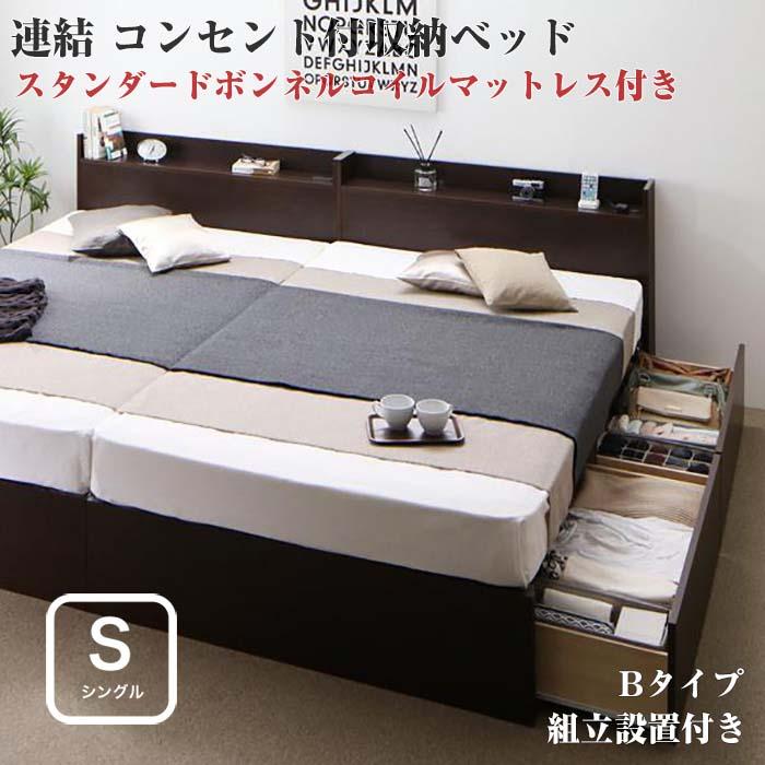 組立設置付 連結 棚付き コンセント付き すのこ 収納ベッド Ernesti エルネスティ スタンダードボンネルコイルマットレス付き Bタイプ シングルサイズ シングルベッド ベット 収納付き 長物収納 ヘッドボード付き ベッド下収納