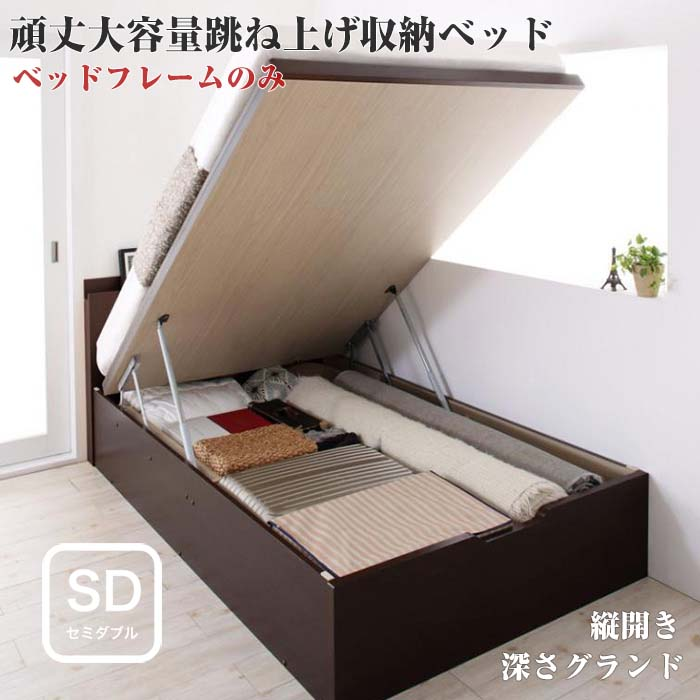 お客様組立 長く使える 国産 頑丈 大容量 跳ね上げ式ベッド 収納ベッド BERG ベルグ ベッドフレームのみ 縦開き セミダブルサイズ セミダブルベッド ベット 深さグランド 収納付き 棚付き コンセント付き 一人暮らし インテリア