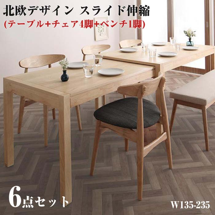 北欧デザイン スライド伸縮テーブル ダイニングセット SORA ソラ 6点セット(テーブル+チェア4脚+ベンチ1脚) W135-235