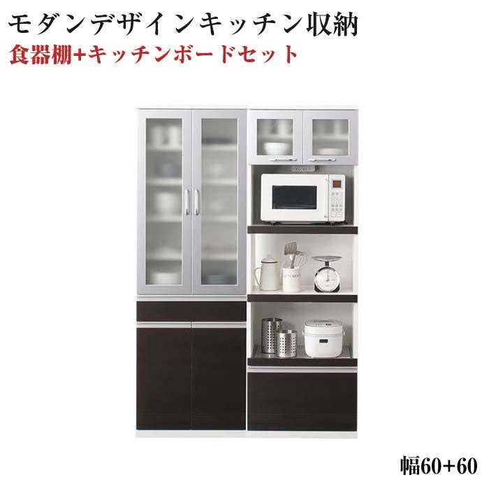 開梱設置付 奥行41cmの薄型モダンデザインキッチン収納 Sfida スフィーダ 食器棚+キッチンボードセット W60+W60