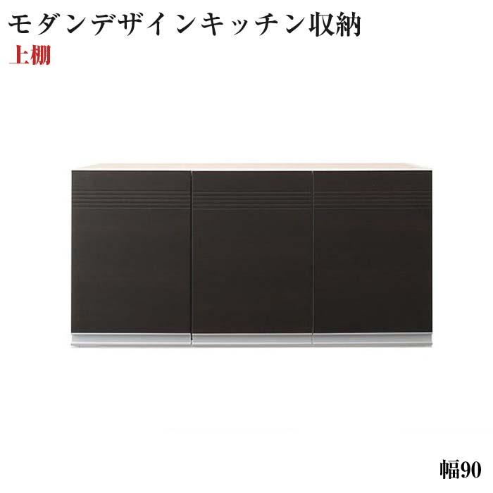 開梱設置付 奥行41cmの薄型モダンデザインキッチン収納 Sfida スフィーダ 上棚 W90