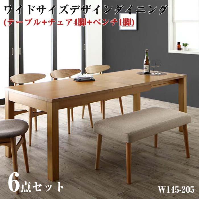 最大205cm 3段階伸縮 ワイドサイズデザイン ダイニング BELONG ビロング 6点セット(テーブル+チェア4脚+ベンチ1脚) W145-205