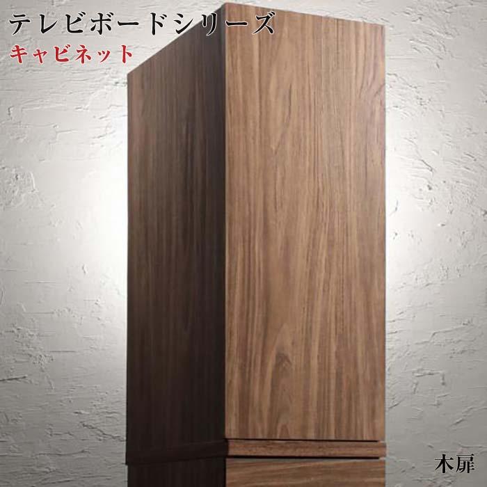 キャビネットが選べるテレビボードシリーズ add9 アドナイン キャビネット 木扉