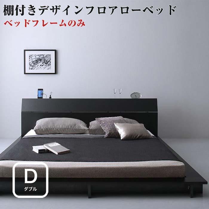 棚付き 4口コンセント付き フロアベッド ローベッド Douce デュース ベッドフレームのみ ダブルサイズ ダブルベット ダブルベッド 低いベッド モダン デザイン 木目 おしゃれ インテリア 寝具 家具 通販