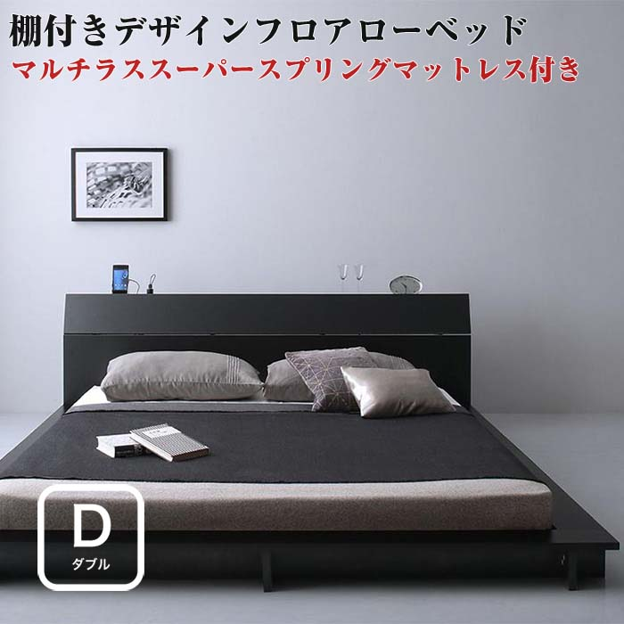 棚付き 4口コンセント付き フロアベッド ローベッド Douce デュース マルチラススーパースプリングマットレス付き ダブルサイズ ダブルベット ダブルベッド マットレス付き 低いベッド モダン デザイン 木目 おしゃれ インテリア 寝具 家具 通販