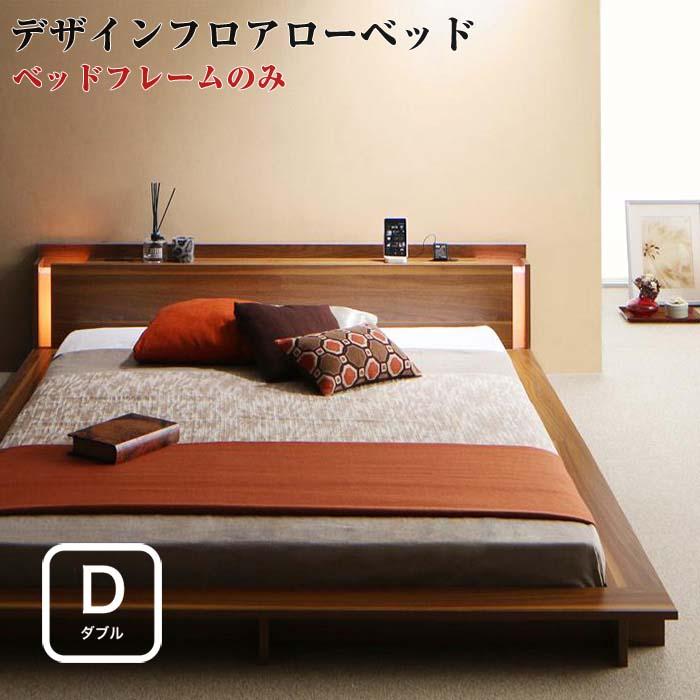 照明付き 棚付き コンセント付き フロアベッド ローベッド Makati マカティ ベッドフレームのみ ダブルサイズ ダブルベット ダブルベッド 低いベッド 木目 デザイン モダンライト付き おしゃれ インテリア 寝具 家具 通販